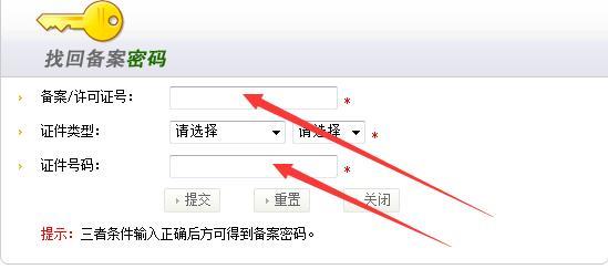 重庆网站备案后的用户名密码忘记怎么办