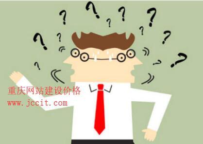 重庆网站建设公司做个网站的费用和价格需要多少钱?