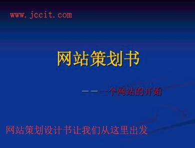 重庆网站网站策划设计书要具体才能具有效力