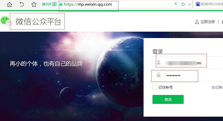重庆微信小程序登陆界面链接