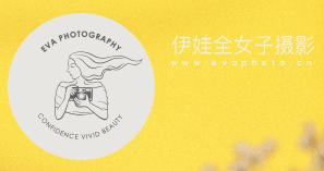 高端定制重庆网站建设伊娃摄影官网