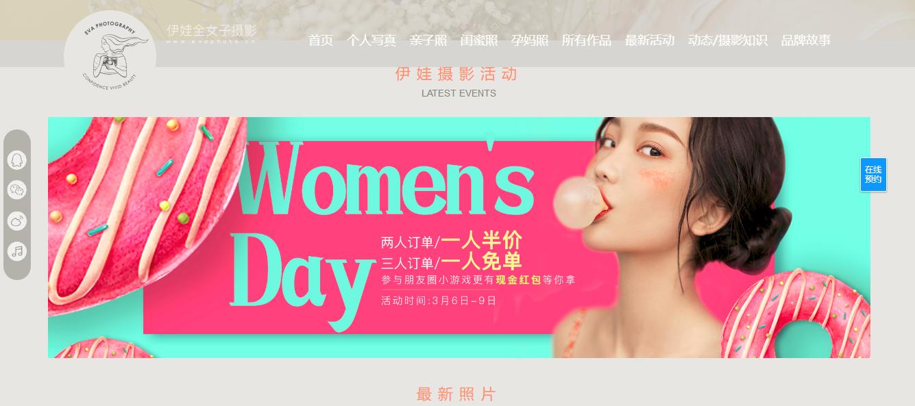 重庆高端定制网站建设伊娃摄影案例