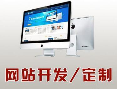 重庆网站建设定制开发的优势