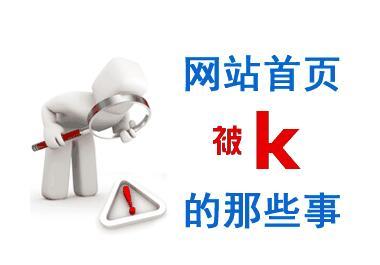 重庆seo解决网站首页被k的方案
