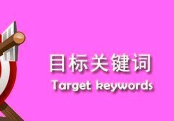 网站seo制作如何实现关键词定位