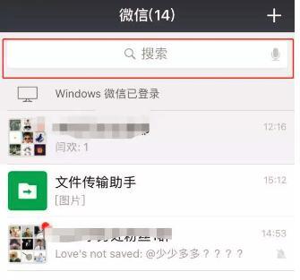 微信搜一搜可以给用户直达
