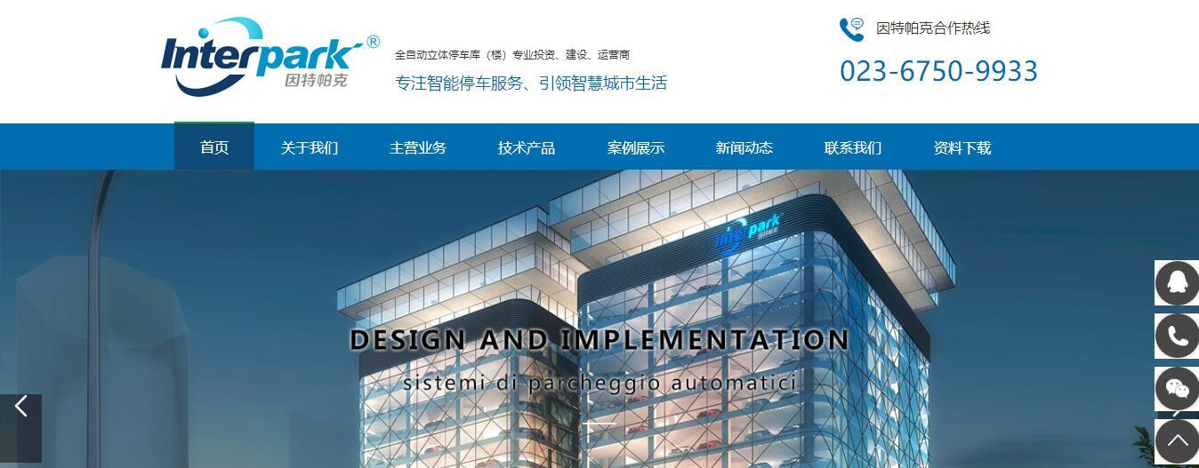 重庆亿博体育官网建设公司签约重庆因特帕克智能停车定制亿博体育官网建设