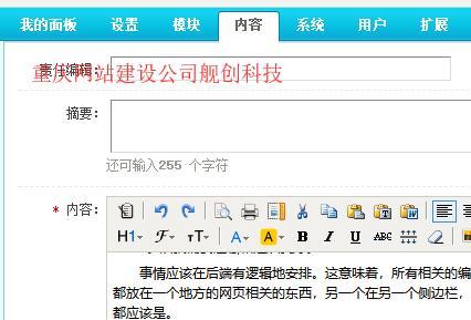 网站后台也是重庆网站建设的一个重点
