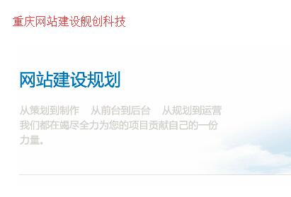 怎么才能让重庆网站建设达到理想效果