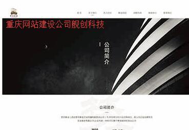 企业进行重庆网站建设的几个优势点