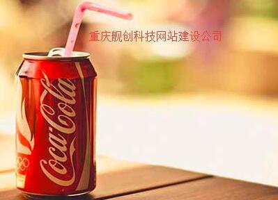重庆网站设计对于色彩的使用
