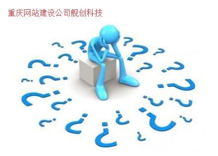 实现有价值的重庆网站建设条件