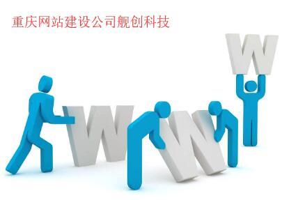 怎么选择一家靠谱的重庆网站建设公司
