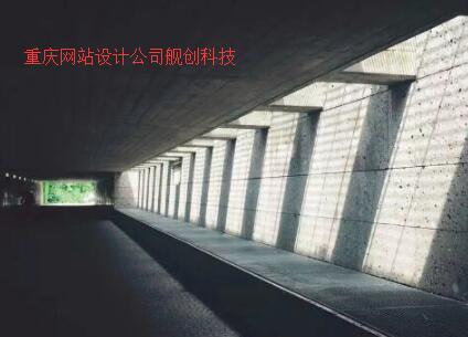 重庆网站设计关于网站配色的极大规律总结