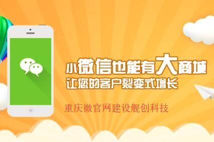 重庆微网站微官网制作价格费用怎么去做预算