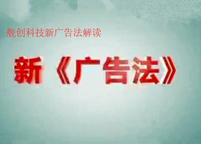 """做重庆亿博体育官网建设我们也得学会使用""""新广告法"""""""