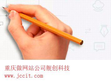 重庆做网站的过程要注意哪些方面的结构点