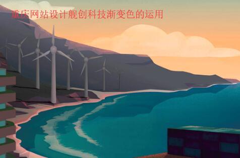 重庆网站设计中的背景怎么去运用渐变色的方式来呈现
