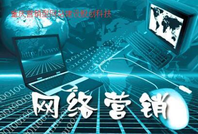 重庆营销型企业网站更适合中小企业成功的迈向互联网