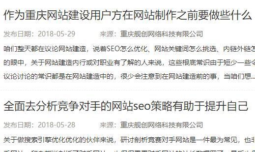 后期的重庆网站优化做内容更新也是要讲究频率的