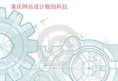 重庆网站设计每个界面的规划设计是审美和推广都要平衡