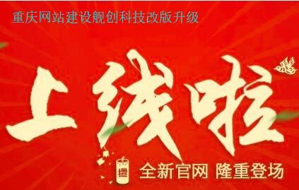 重庆企业网站改版升级建设是与时俱进的一种体现
