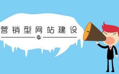 怎么建设重庆营销型网站之手机网站建设