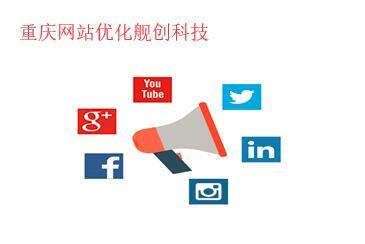 在重庆网站优化中哪些seo技术是必须做好的基础