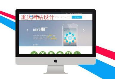 重庆企业网站设计都有哪些默认的常识标准要遵循