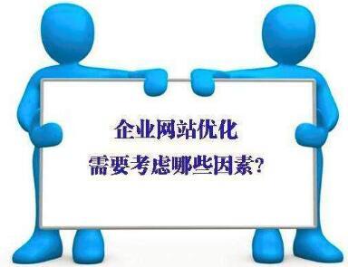重庆seo之企业站和大型亿博体育官网的优化区别在哪些方面