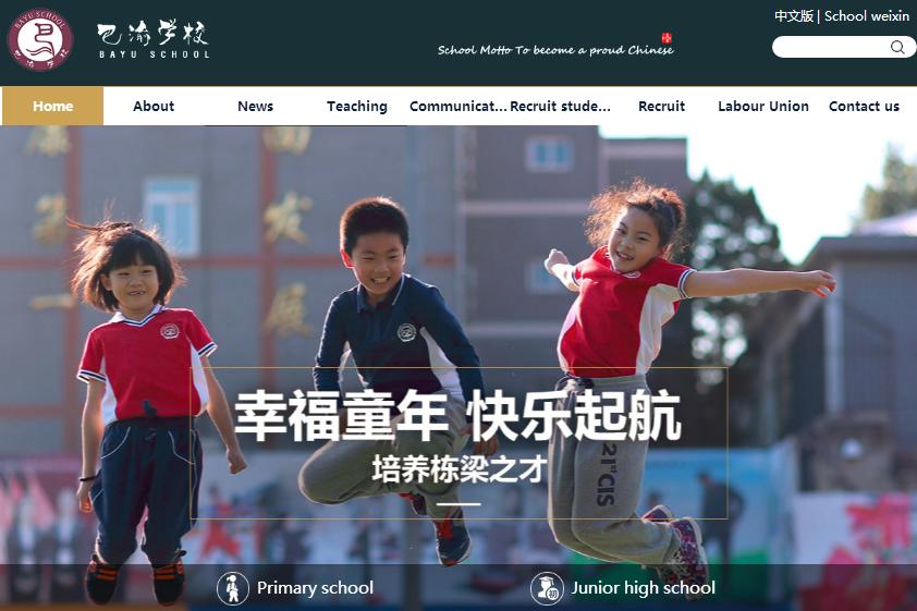 重庆网站建设案例之巴渝学校英文官网展示