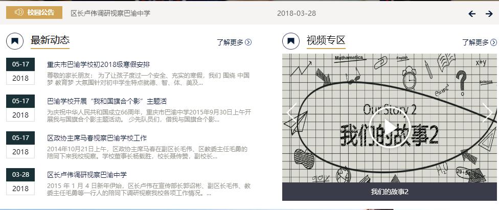 重庆网站建设案例之巴渝学校官网中英文版展示