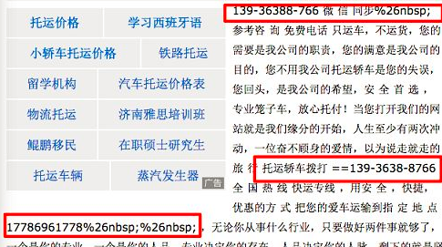 Baidu细雨算法马上来临黄页类B2B站点要小心