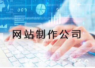 重庆网站制作要求在制作过程中考虑这些因素