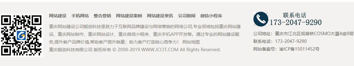 重庆网站设计总结网页底部设计如何实用又好看