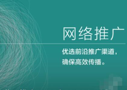 如何长久利用重庆网络推广做好营销