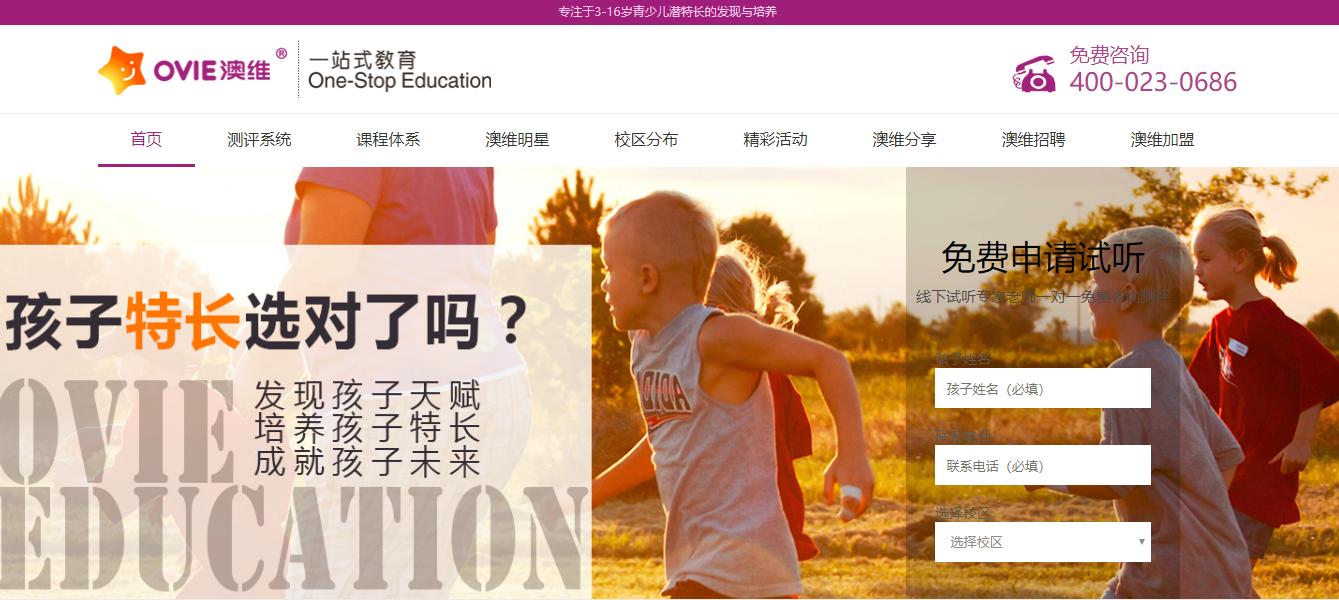 重庆定制高端营销网站案例澳维教育