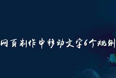重庆手机网站制作对于文字处理的几个规则点介绍