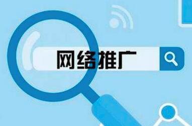 在实施重庆网站推广前需要做什么准备工作