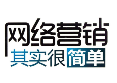 重庆网络营销具备这些特性才能受到用户的喜爱