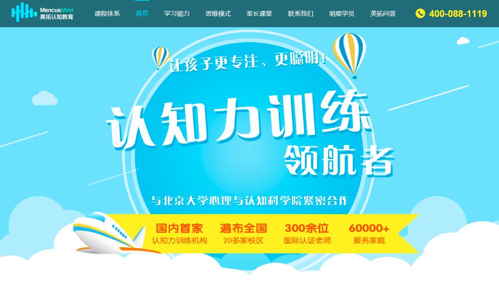 重庆网站建设舰创科技签约美拓教育官网制作