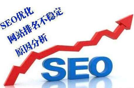 重庆网站优化排名怎样才能保持稳定需要技巧