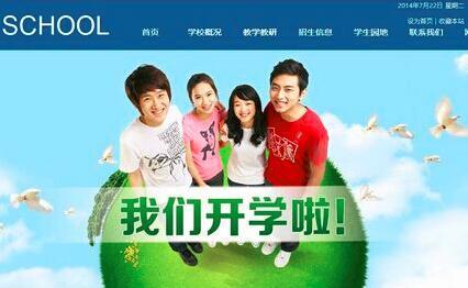 重庆网站建设之校园网站制作应该把握哪些重点