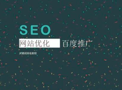 重庆seo公司教你视频网站该如何去做好优化工作