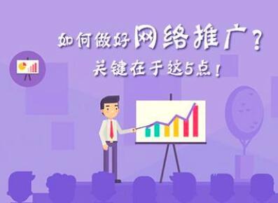 在做重庆网络推广的时候口碑需要同时进行