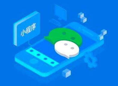 重庆微信小程序开发引序科技分析为什么选择小程序或app