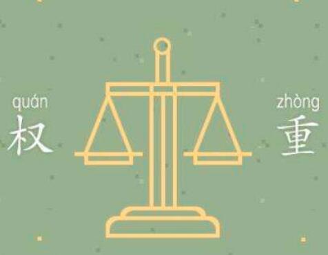 重庆seo讲述什么是亿博体育官网的权重怎么计算的呢?