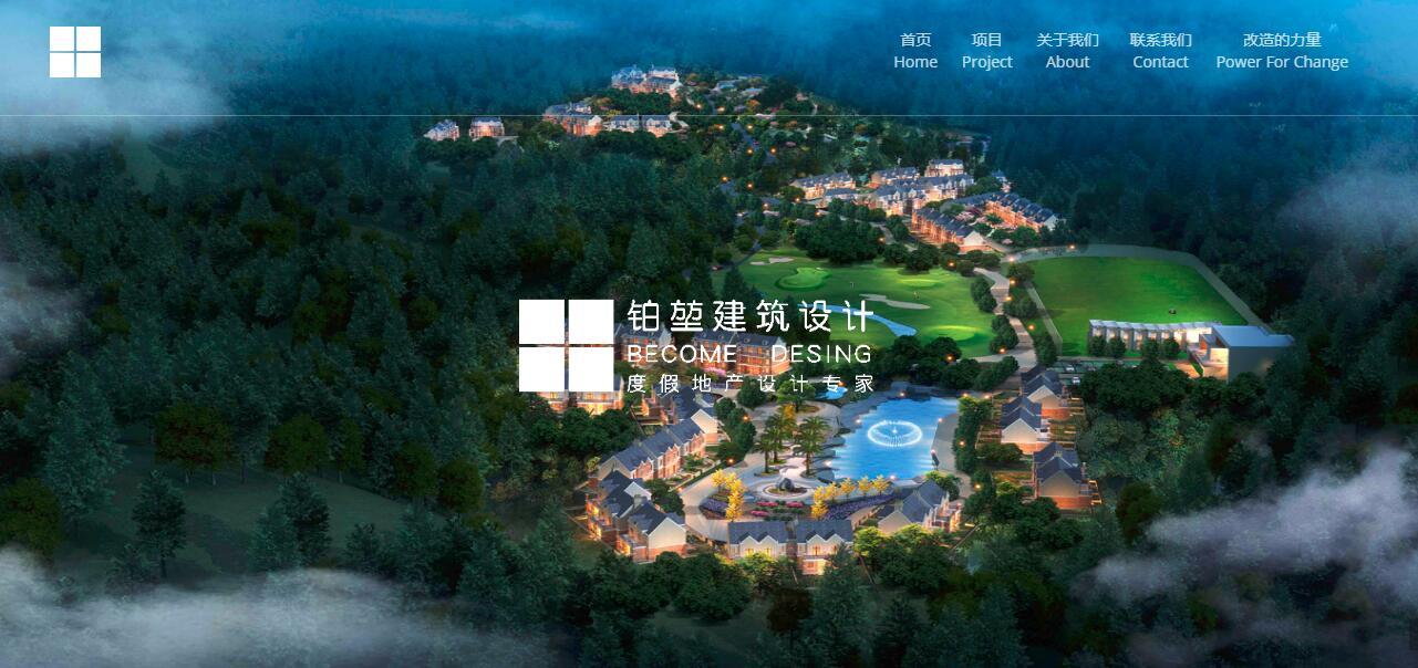 亿博体育官网建设公司重庆引序科技签约英国铂堃建筑设计完满完成上线