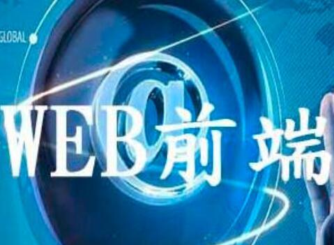 重庆亿博体育官网建设讲诉怎么去掌握亿博体育官网前端开发技术