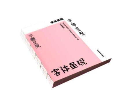重庆网站建设中网页字体设置要怎么才能合理呈现